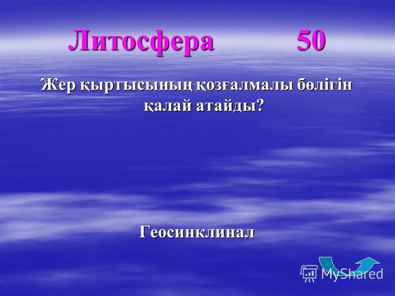 Литосфера 40 Жер қыртысы құрылымдық ерекшеліктеріне қарай қалай бөлінеді? Мұхиттық және материктік