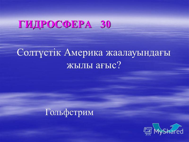Гидросфера 20 Мұхит суының көлденең бағыттағы қозғалысы? Мұхит ағысы