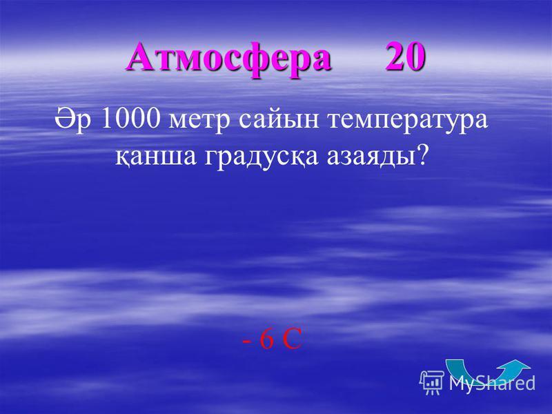 Гидросфера 50 Мұхиттағы тіршілік дүниесі нешеге бөлінеді? 3