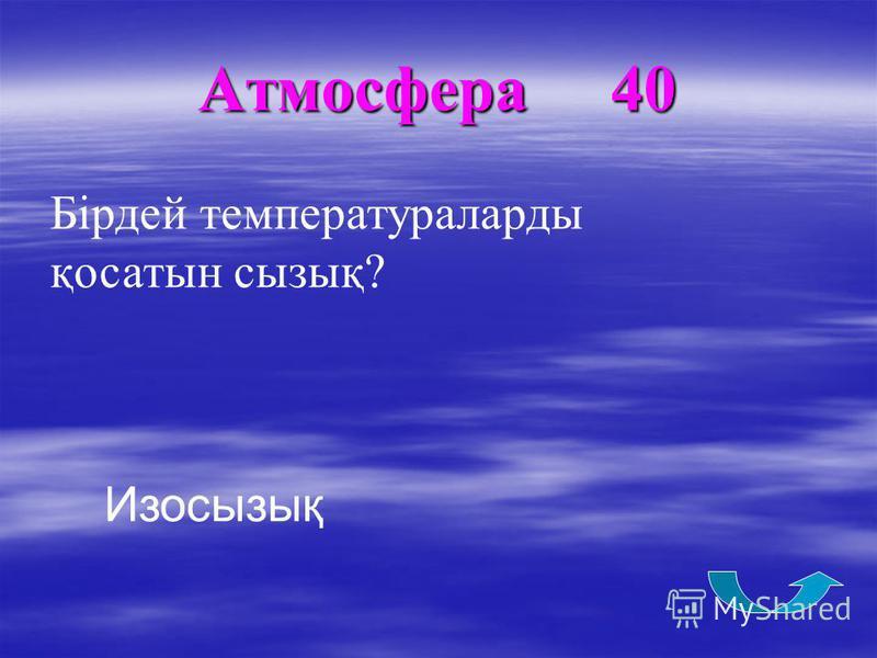 Атмосфера 30 Атмосфераның төменгі қабаты? Тропосфера