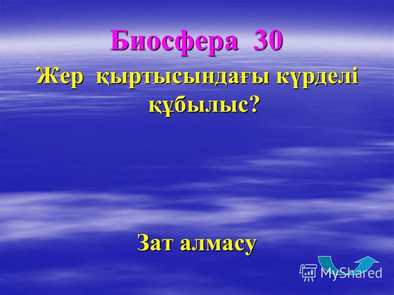 Биосфера 20 Ең ірі табиғат кешені? Материк пен мұхит