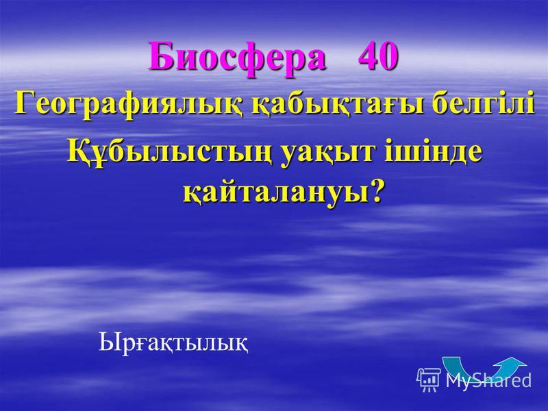 Биосфера 30 Жер қыртысындағы күрделі құбылыс? Зат алмасу