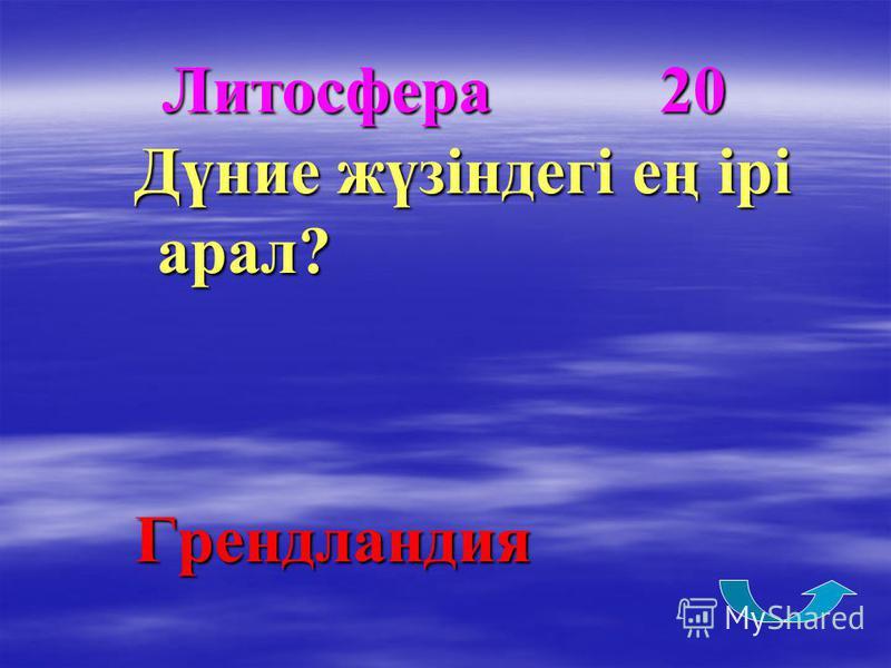 304050 20304050 20304050 203040 50 Литосфера Гидросфера Атмосфера Биосфера 20