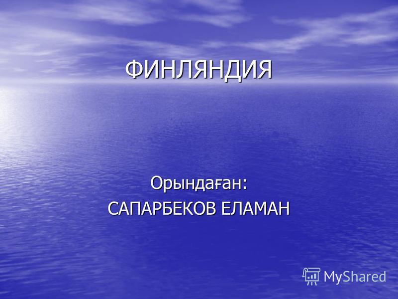 ФИНЛЯНДИЯ Орындаған: САПАРБЕКОВ ЕЛАМАН