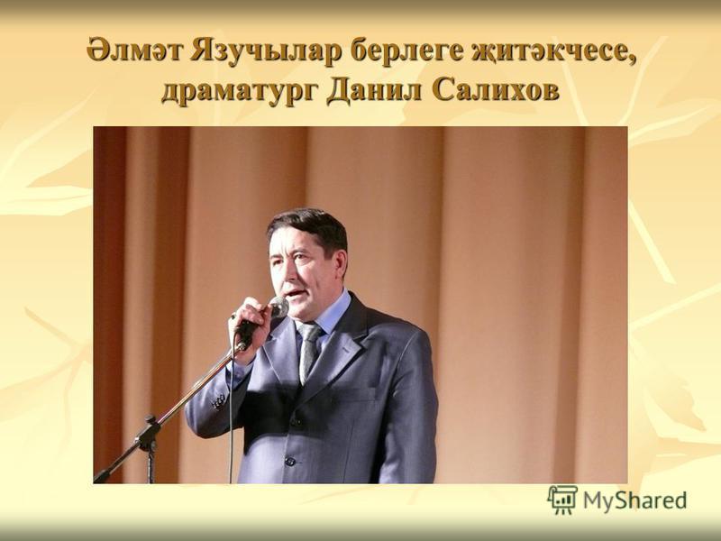 Әлмәт Язучылар берлеге җитәкчесе, драматург Данил Салихов