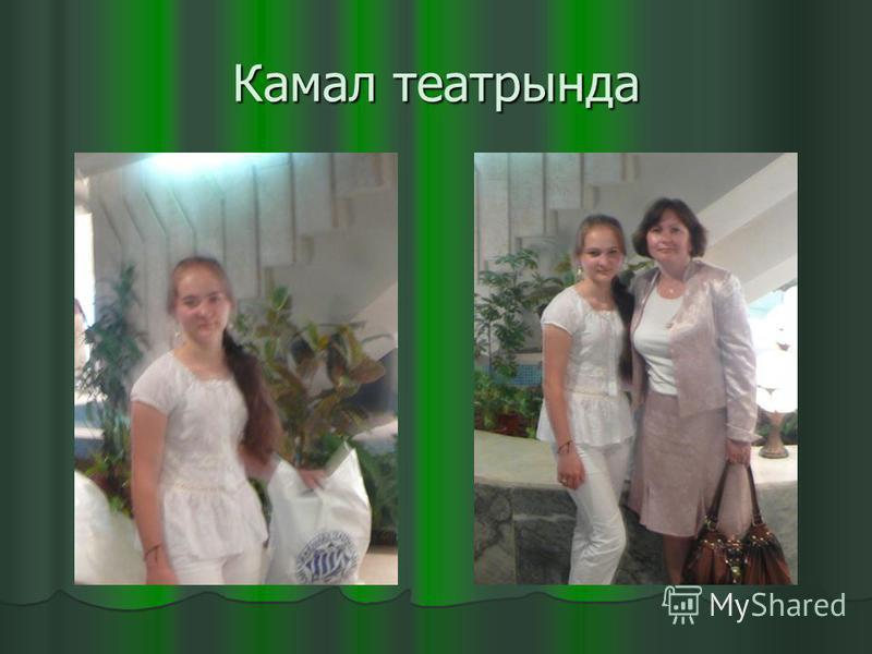 Камал театрында