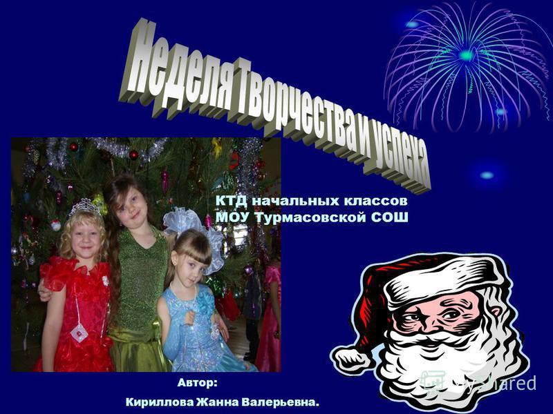 Автор: Кириллова Жанна Валерьевна. КТД начальных классов МОУ Турмасовской СОШ