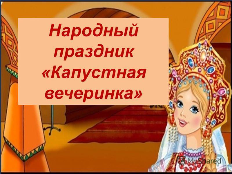 Народный праздник «Капустная вечеринка»