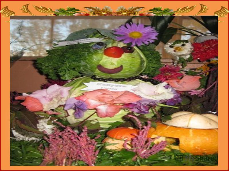 Капустником в старые времена на Руси называли огород, где капусту выращивали. Это был самый любимый овощ на Руси, недаром её величали первой барыней на деревне.