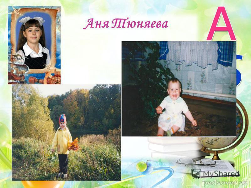 Аня Тюняева