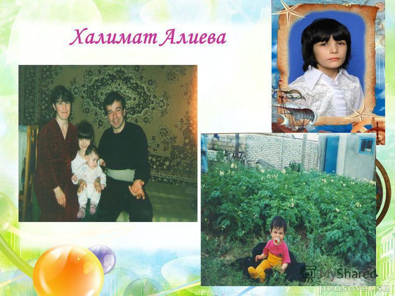 Халимат Алиева