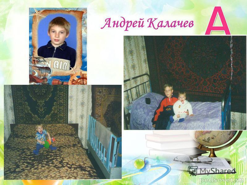 Андрей Калачев