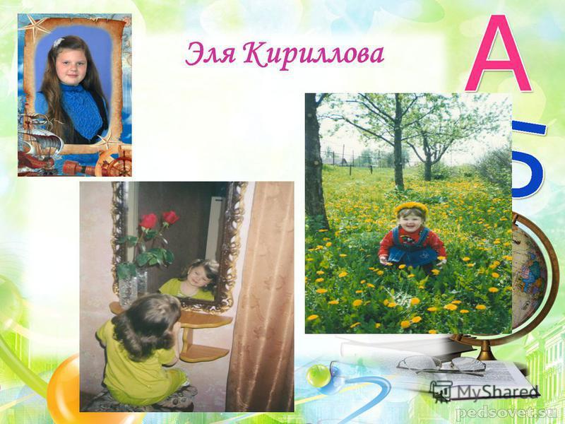 Эля Кириллова