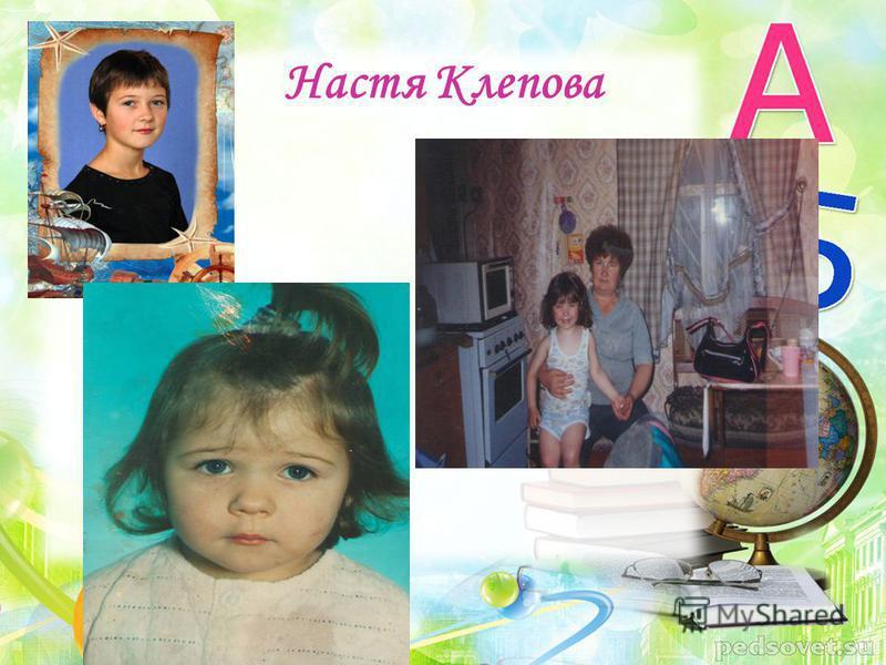 Настя Клепова