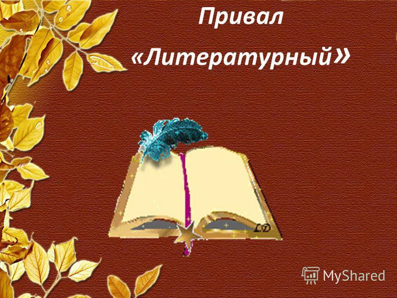 Привал «Литературный »