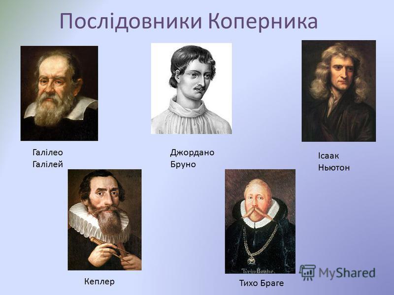 Послідовники Коперника Галілео Галілей Джордано Бруно Ісаак Ньютон Тихо Браге Кеплер