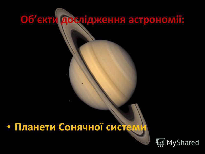 Обєкти дослідження астрономії: Планети Сонячної системи