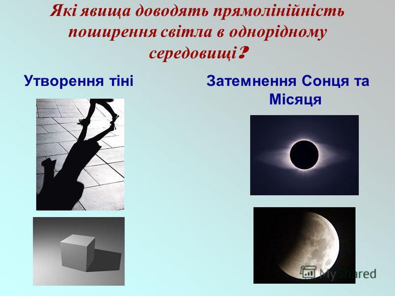 Які явища доводять прямолінійність поширення світла в однорідному середовищі ? Утворення тініЗатемнення Сонця та Місяця