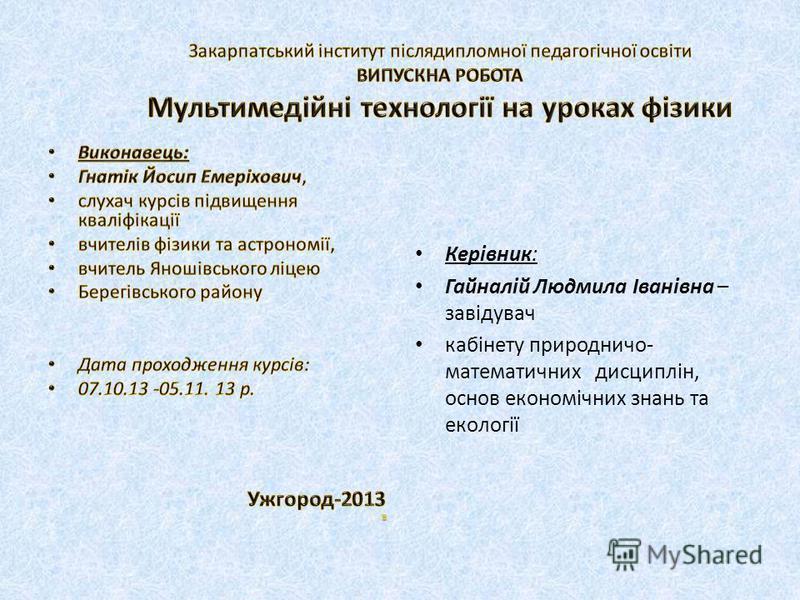 Керівник: Гайналій Людмила Іванівна – завідувач кабінету природничо- математичних дисциплін, основ економічних знань та екології