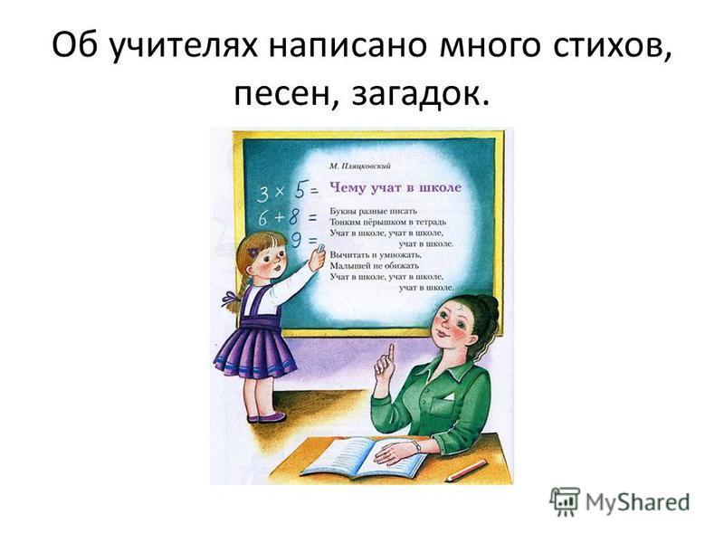 Об учителях написано много стихов, песен, загадок.