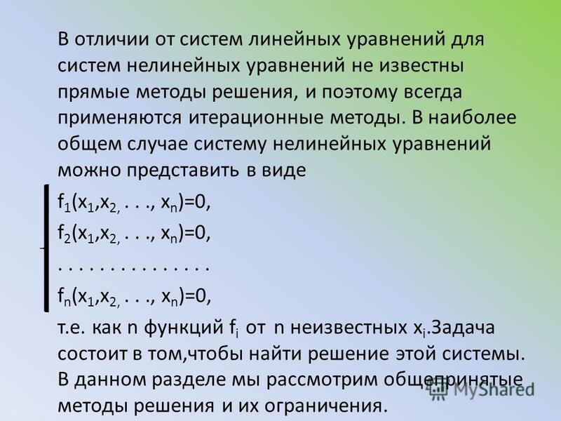 В отличии от систем линейных уравнений для систем нелинейных уравнений не известны прямые методы решения, и поэтому всегда применяются итерационные методы. В наиболее общем случае систему нелинейных уравнений можно представить в виде f 1 (x 1,x 2,...