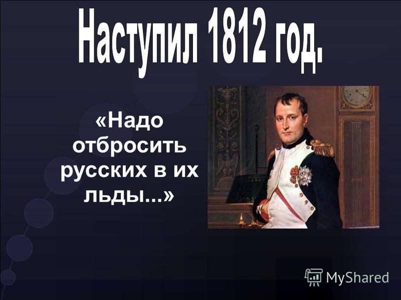 «Надо отбросить русских в их льды...»