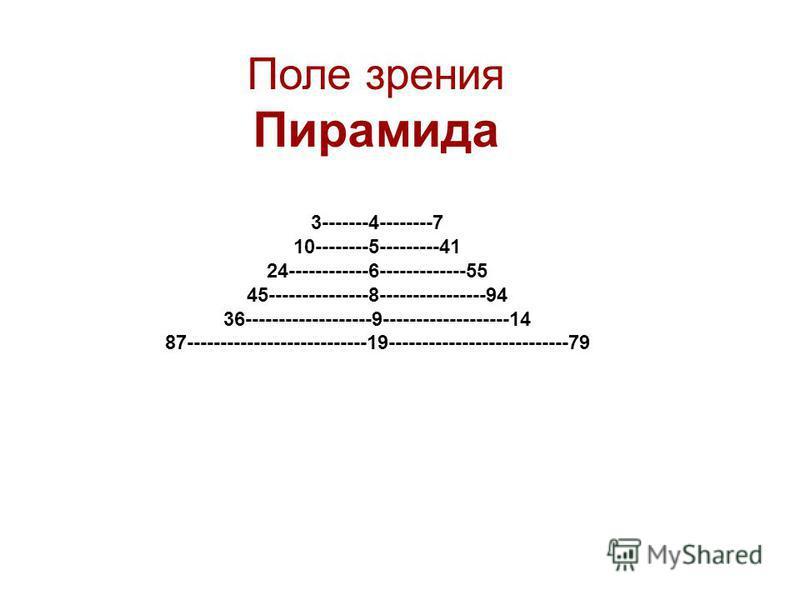 3-------4--------7 10--------5---------41 24------------6-------------55 45---------------8----------------94 36-------------------9-------------------14 87---------------------------19---------------------------79 Поле зрения Пирамида