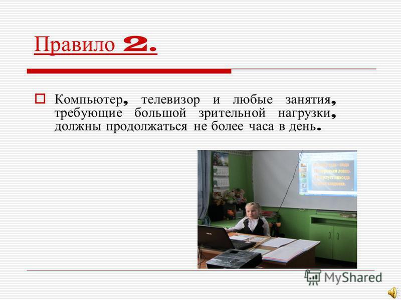 Правило 2. Компьютер, телевизор и любые занятия, требующие большой зрительной нагрузки, должны продолжаться не более часа в день.