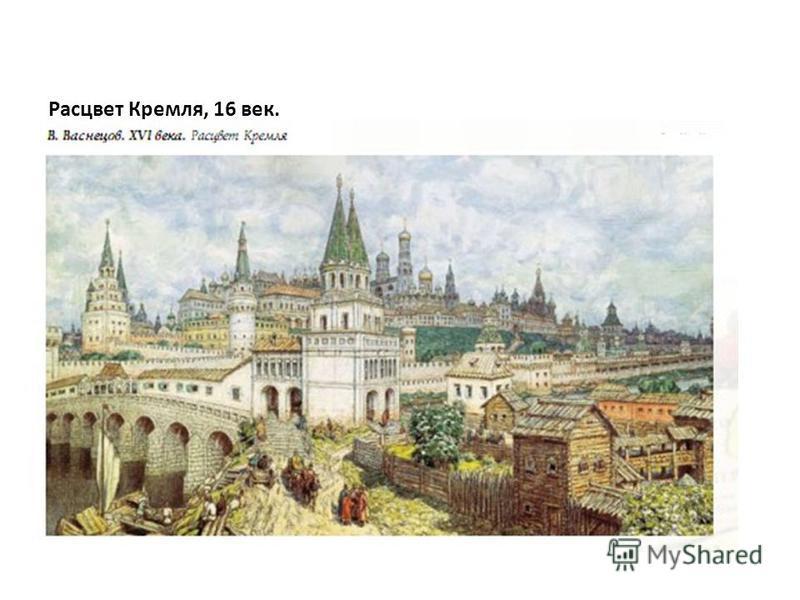 Расцвет Кремля, 16 век.