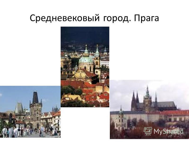 Средневековый город. Прага
