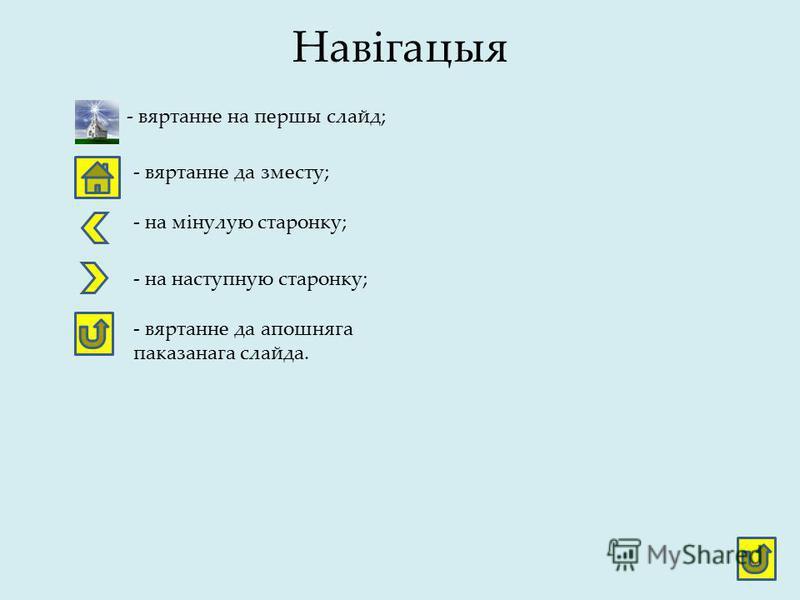 Навігацыя - вяртанне на першы слайд; - вяртанне да зместу; - на мінулую старонку; - на наступную старонку; - вяртанне да апошняга паказанага слайда.