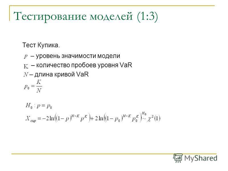 Тестирование моделей (1:3) Тест Купика. – уровень значимости модели – количество пробоев уровня VaR – длина кривой VaR