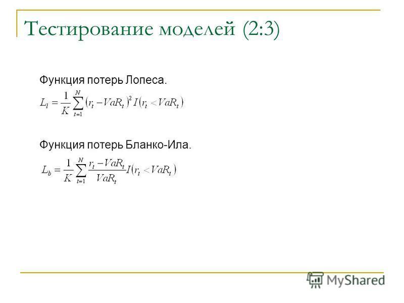 Тестирование моделей (2:3) Функция потерь Лопеса. Функция потерь Бланко-Ила.