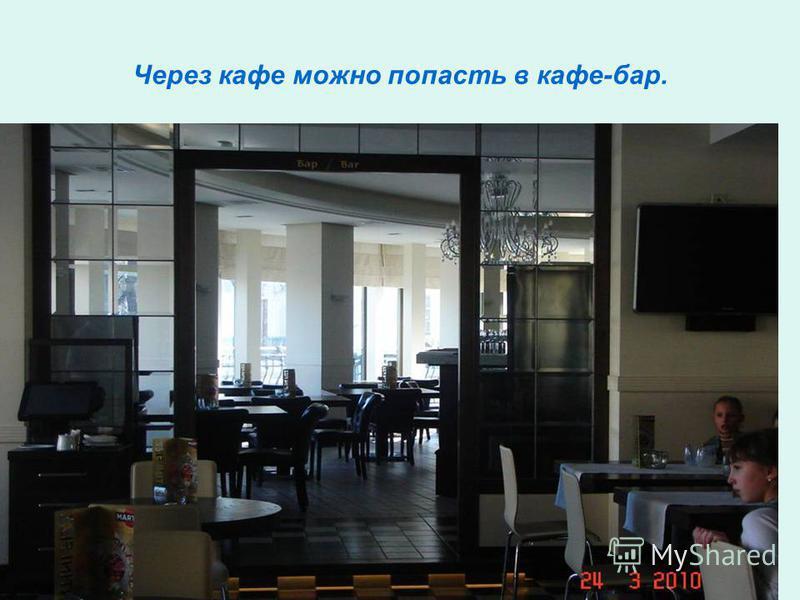 Через кафе можно попасть в кафе-бар.