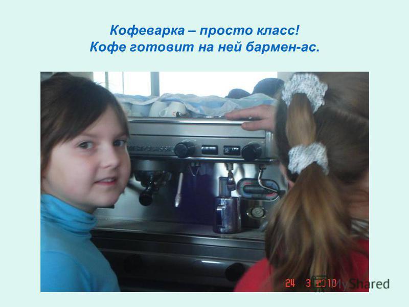 Кофеварка – просто класс! Кофе готовит на ней бармен-ас.