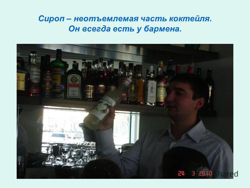 Сироп – неотъемлемая часть коктейля. Он всегда есть у бармена.