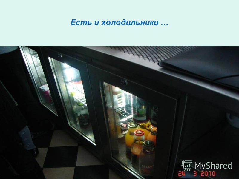 Есть и холодильники …