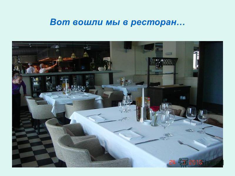 Вот вошли мы в ресторан…