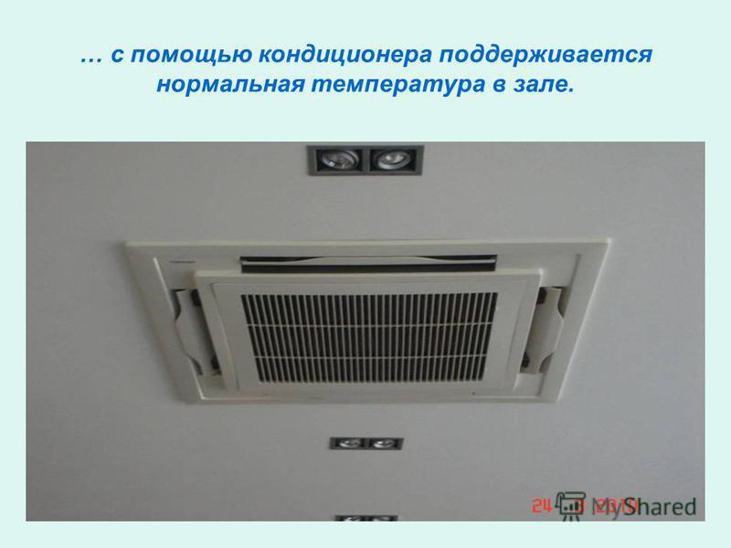 … с помощью кондиционера поддерживается нормальная температура в зале.