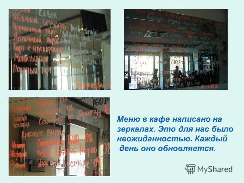 Меню в кафе написано на зеркалах. Это для нас было неожиданностью. Каждый день оно обновляется.