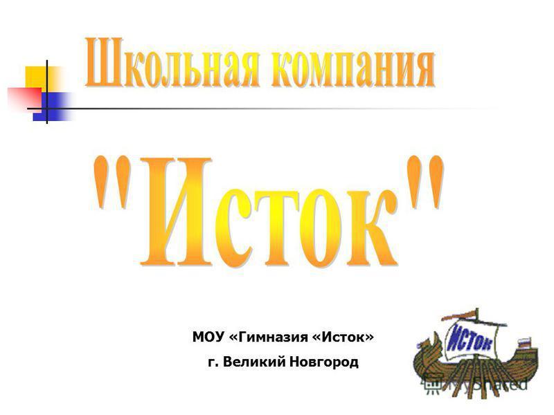 МОУ «Гимназия «Исток» г. Великий Новгород