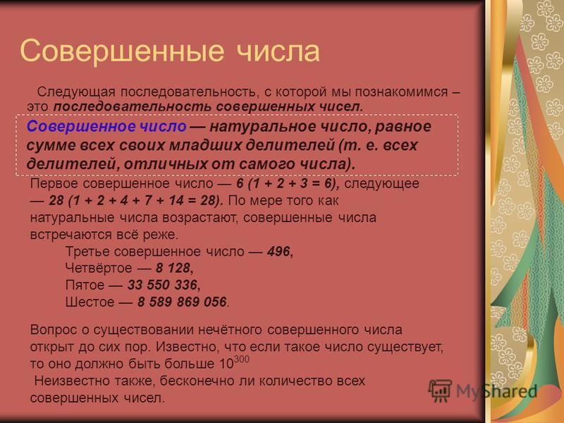 Совершенные числа Следующая последовательность, с которой мы познакомимся – это последовательность совершенных чисел. Совершенное число натуральное число, равное сумме всех своих младших делителей (т. е. всех делителей, отличных от самого числа). Пер