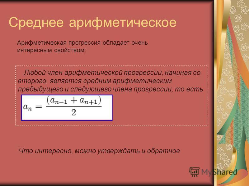 Среднее арифметическое Любой член арифметической прогрессии, начиная со второго, является средним арифметическим предыдущего и следующего члена прогрессии, то есть Арифметическая прогрессия обладает очень интересным свойством: Что интересно, можно ут