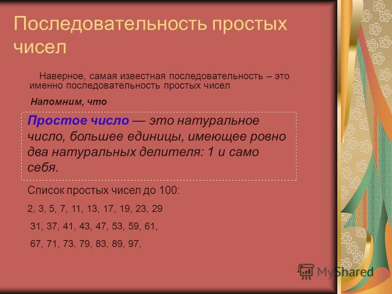 Последовательность простых чисел Наверное, самая известная последовательность – это именно последовательность простых чисел Простое число это натуральное число, большее единицы, имеющее ровно два натуральных делителя: 1 и само себя. Список простых чи