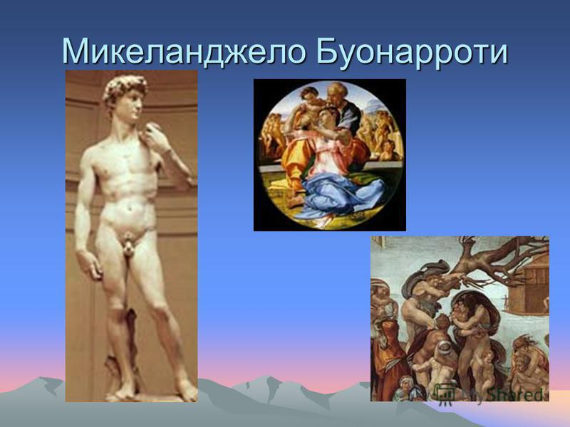 Микеланджело Буонарроти