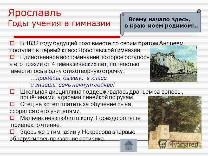 Ярославль Годы учения в гимназии В 1832 году будущий поэт вместе со своим братом Андреем поступил в первый класс Ярославской гимназии. Единственное воспоминание, которое осталось в его поэзии от 4 гимназических лет, полностью вместилось в одну стихот