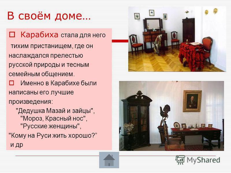 В своём доме… Карабиха стала для него тихим пристанищем, где он наслаждался прелестью русской природы и тесным семейным общением. Именно в Карабихе были написаны его лучшие произведения: