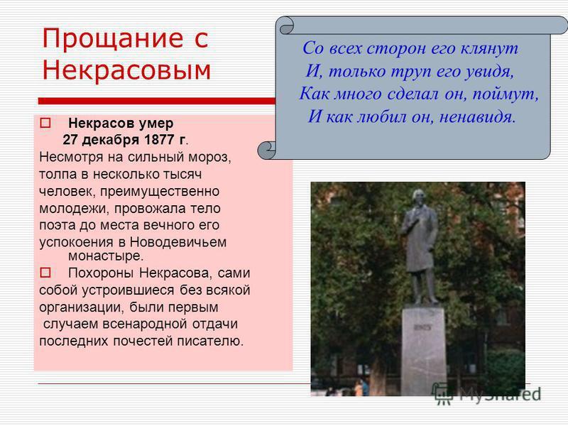 Прощание с Некрасовым Некрасов умер 27 декабря 1877 г. Несмотря на сильный мороз, толпа в несколько тысяч человек, преимущественно молодежи, провожала тело поэта до места вечного его успокоения в Новодевичьем монастыре. Похороны Некрасова, сами собой