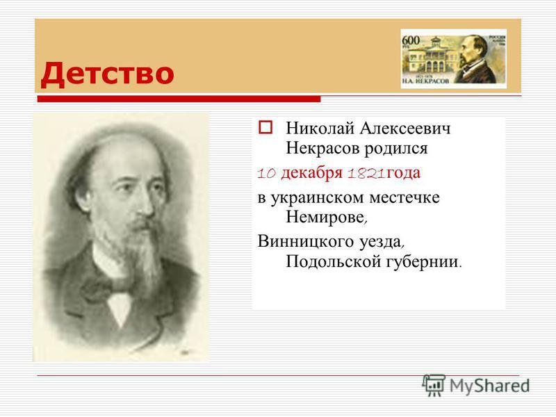 Детство Николай Алексеевич Некрасов родился 10 декабря 1821 года в украинском местечке Немирове, Винницкого уезда, Подольской губернии.