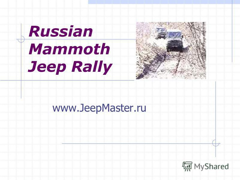 Russian Mammoth Jeep Rally www.JeepMaster.ru